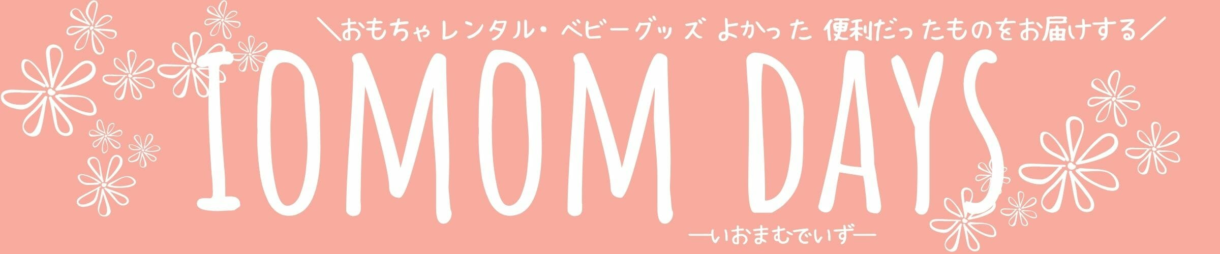 iomom days